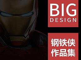 BIGD钢铁侠班作业
