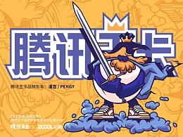 """腾讯王卡品牌形象——帝企鹅""""潘吉"""""""