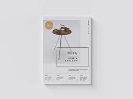 Remix Edition高级酒店家具产品画册设计