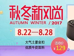 秋冬新风尚banner