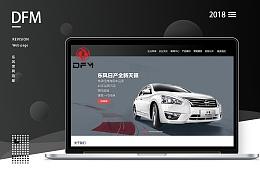 汽车企业官网排版