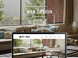 天一装饰网页设计