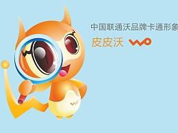 中国联通沃品牌卡通形象——皮皮沃