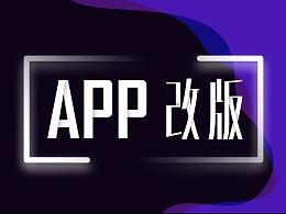 【UI/UX】APP改版