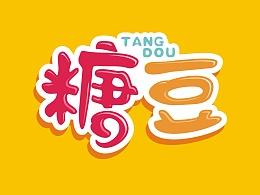 汉字寻芳2-字体练习作品