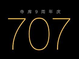 寺库707周年庆(部分页面)-电商大促APP专题
