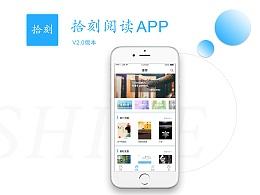 阅读app-拾刻v2.0