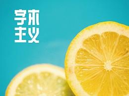 【戊辰设计】最近字集