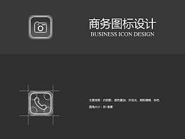 商务icon图标设计