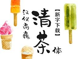 新字下载 | 汉仪尚巍清茶体:好吃又好用!