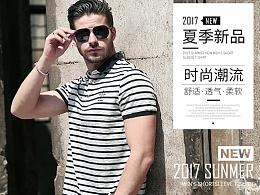 男装服装简约详情页设计【2017.04】