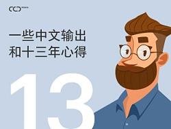 一些中文输出和十三年心得