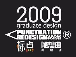 【历史归档】朝花夕拾之毕业设计2009