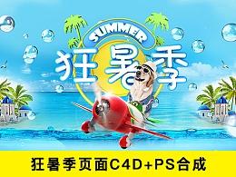 狂暑季店铺首页【C4D+PS合成】
