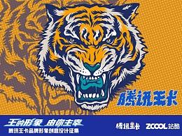 腾讯王卡品牌形象—— 虎