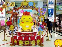 中华广场17周年x哈咪猫展