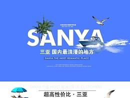 三亚旅游网页