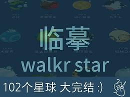 临摹walkr star