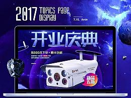 京东开业庆典活动页、精品手臂包详情页