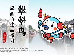 西塘旅游吉祥物 | 幕后解析