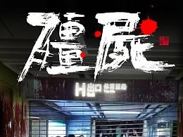 生化危机之广州天河