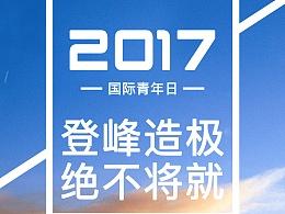 国际青年日(微空间2017)