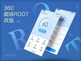 """""""360超级ROOT"""" V8.0.0.0 改版一期"""