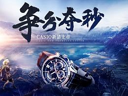 手表合成海报 天猫淘宝京东海报