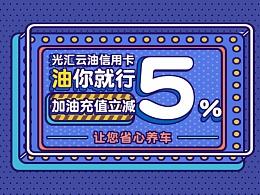 上海银行光汇云油H5