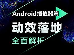 UI动效落地全面解析_Android插值器篇
