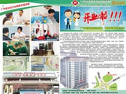 广中医宣传页