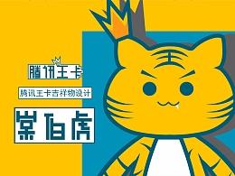 腾讯王卡品牌形象 - 棠伯虎