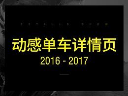2016-2017 健身器材类目 之动感单车