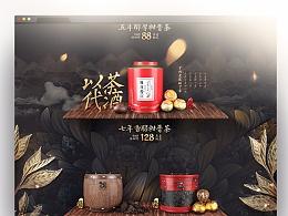 华丽黑金 - 茶叶