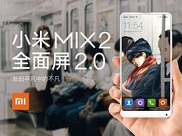 小米MIX2 全面屏——发现平凡中的不凡