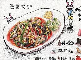 懒懒灰兔的菜谱
