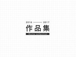 2016-2017作品集