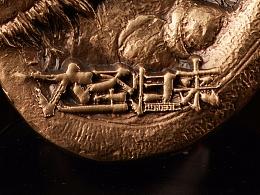 大圣归来 铸铜艺术章牌 朱熙华