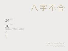 #八字不合# 2017/04 —2017/08字体整理