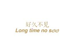 字体&品牌 | 好久不见——Long time no see