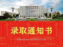 2015年华北电力大学录取通知书设计