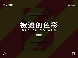 被盗的色彩