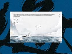 《蚍蜉渡海》音乐专辑视觉设计