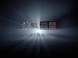 搜狐视频 片头+片尾版 厂牌动画、厂标