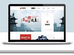 企业网站中国风网站设计官网设计红色简约扁平化设计