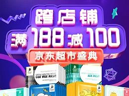 化妆品/电商大促首页/京东超市周年庆/c4d制作海报