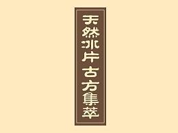 冰片古方集画册