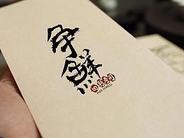 争鲜logo设计
