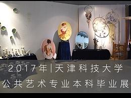 #2017毕业展#天津科技大学|公共艺术专业本科毕业展