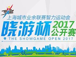 棋牌扑克游戏 赛事 banner宣传 运动体育 网页广告图